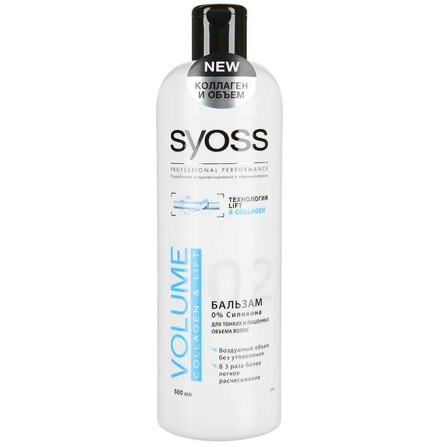 Syoss VOLUME LIFT Бальзам для тонких и ослабленных волос 500мл от Лаборатория Здоровья и Красоты