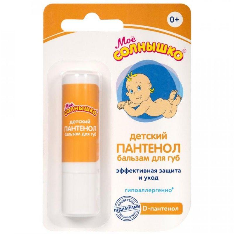Мое Солнышко Бальзам для губ детский Пантенол 2.8г