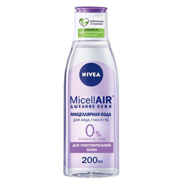 Нивея Мицеллярная вода MicellAir Дыхание кожи для чувствительной кожи 200мл