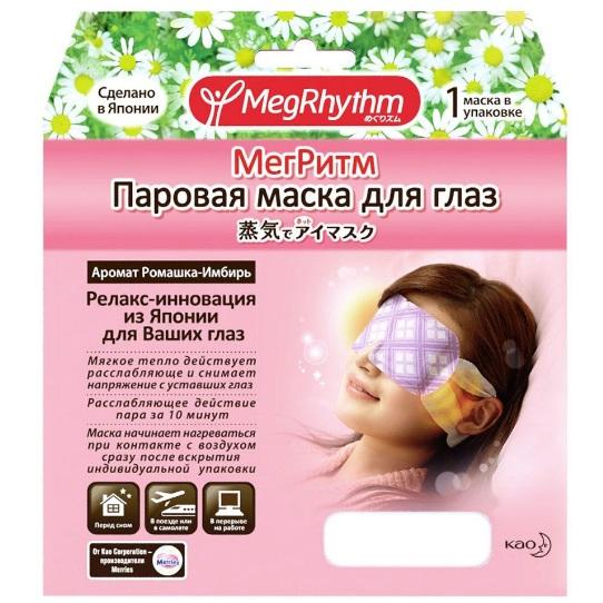 КАО Маска MegRhythm паровая для глаз Ромашка-Имбирь N1