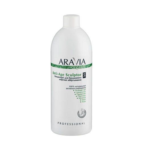 Купить Aravia Professional Organic Anti-Age Sculptor Концентрат для бандажного лифтинг обертывания 500мл