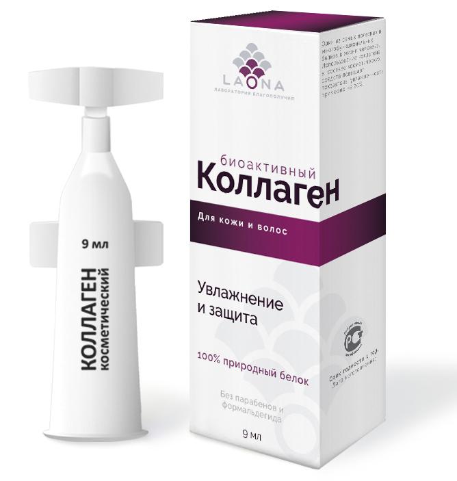 Биоактивный Коллаген бустер косметический 1*9 мл