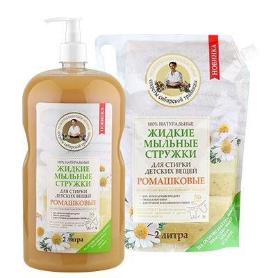 Рецепты бабушки Агафьи стружки жидкие мыльные натуральные Ромашковые для стирки детских вещей 2л