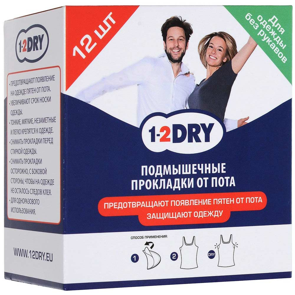 1-2 Dry Прокладки для подмышек от пота для одежды без рукавов N12 1-2DRY