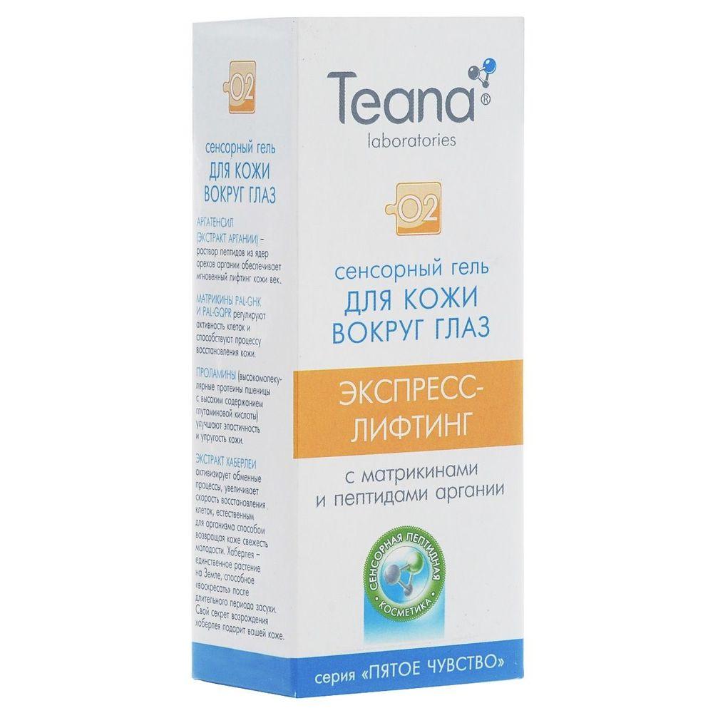 Teana/Теана Сенсорный гель для кожи вокруг глаз экспресс-лифтинг с матрикинами и пептидами аргании 25 мл