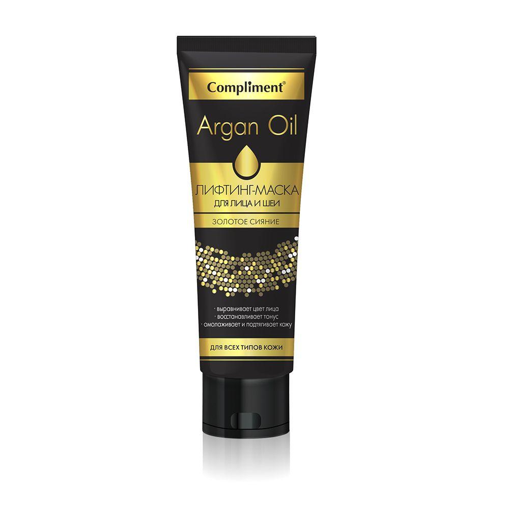 Compliment Argan Oil Лифтинг-маска для лица и шеи для всех типов кожи 75 мл.