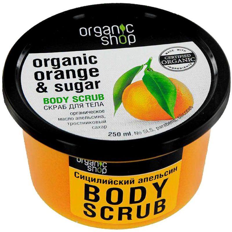 Organic shop Скраб для тела Сицилийский апельсин 250мл
