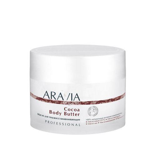 Купить Aravia Organic Масло для тела восстанавливающее Cocoa Body Butter 150мл, Aravia Professional