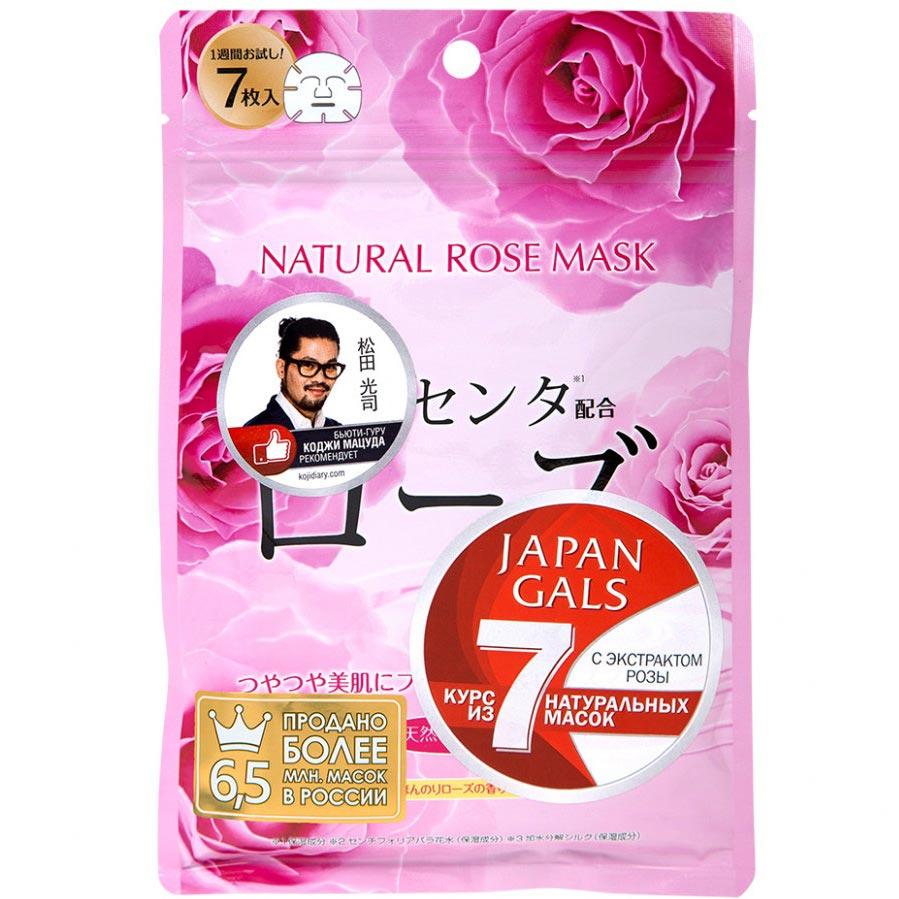 Купить Japan Gals Курс натуральных масок для лица с экстрактом розы 7 шт