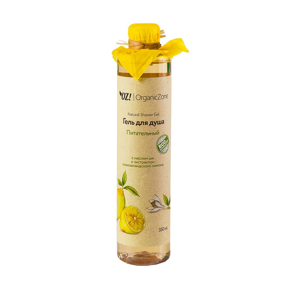 Купить OZ! OrganicZone Гель для душа Питательный 350 мл, OZ! Organic Zone