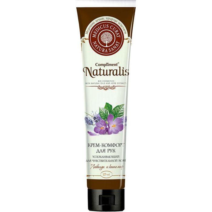Купить Compliment Naturalis крем для рук Лаванда и кашемир успокаивающий 125мл
