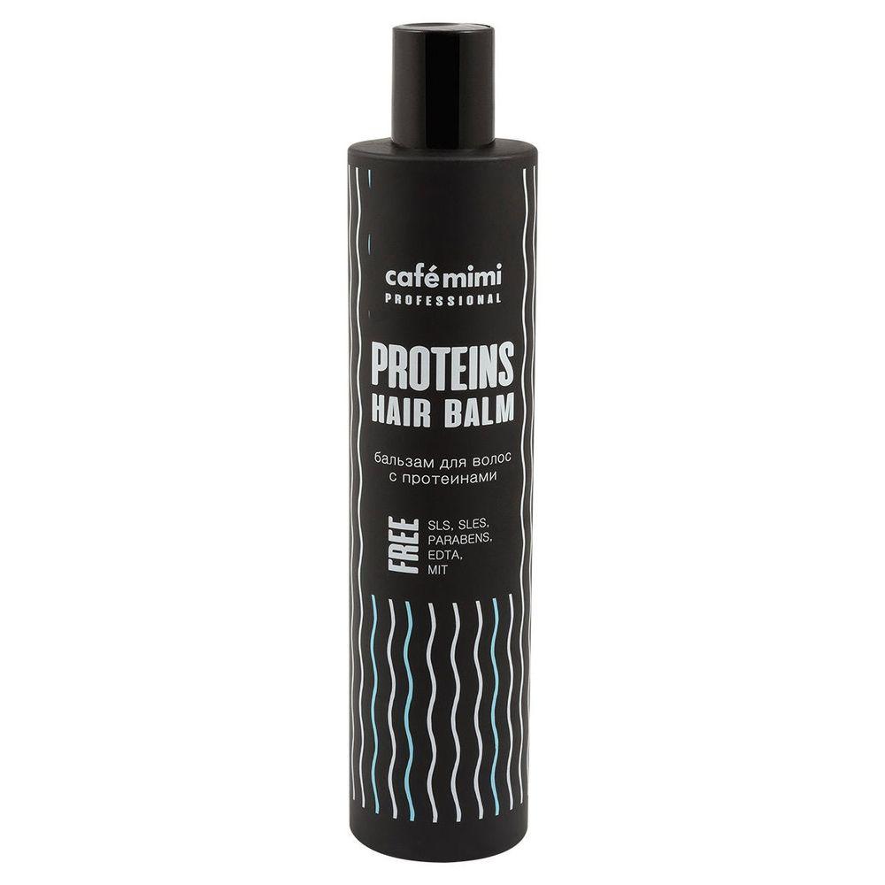 Cafe mimi Бальзам для волос с протеинами 300мл, Кафе Красоты  - Купить