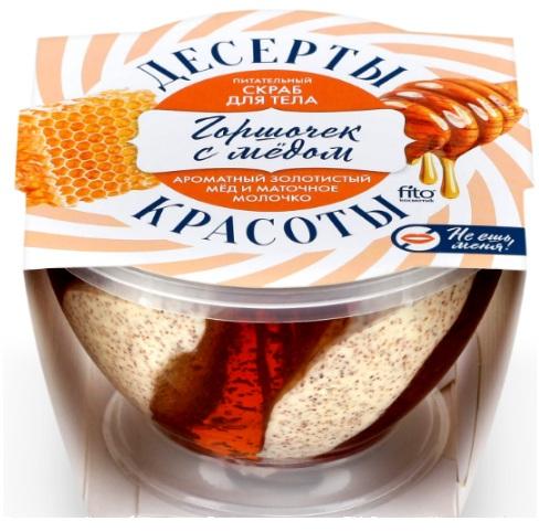 Купить со скидкой Фитокосметик десерты красоты скраб для тела питательный горшочек с медом 220мл
