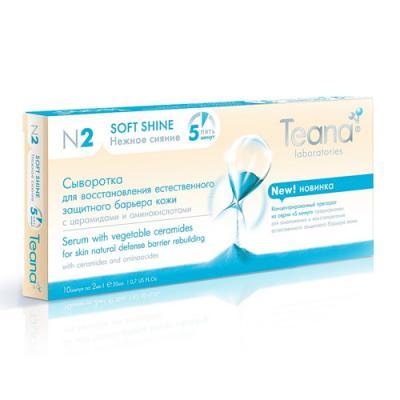Teana/Теана N2 Нежное сияние Сыворотка для восстановления естественного защитного барьера кожи с церамидами и аминокислотами  10ампул*2мл