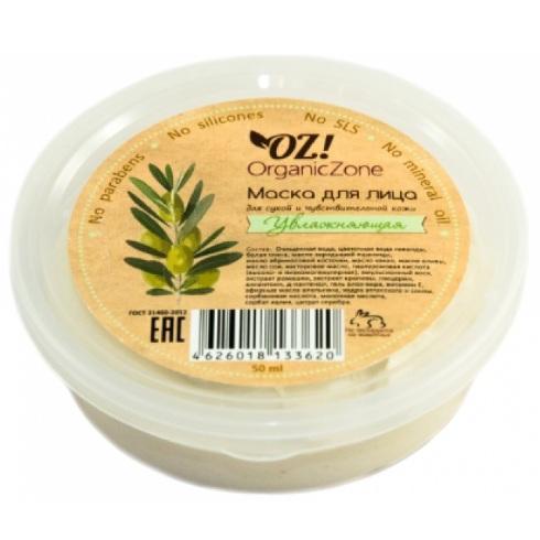 Купить OZ! OrganicZone Маска для лица Увлажняющая 50 мл, OZ! Organic Zone