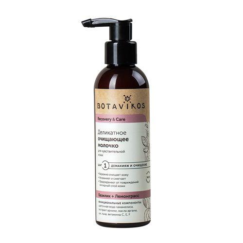Botavikos Восстановление и уход Молочко очищающее для чувствительной кожи лица 200мл