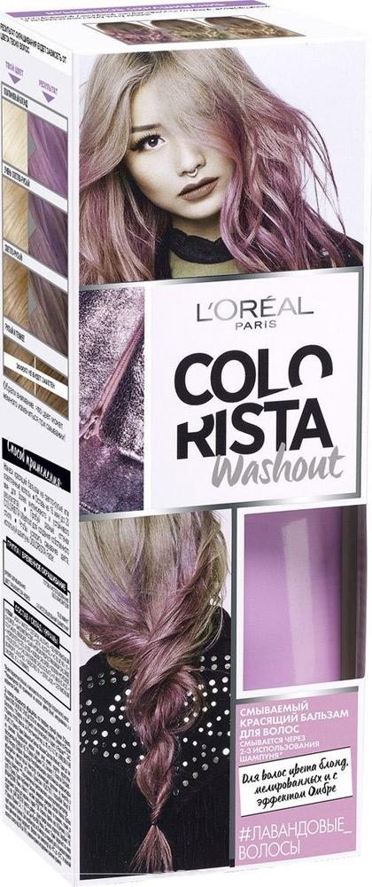 Лореаль Colorista Washout Смываемый красящий бальзам для волос Лавандовые волосы 80мл