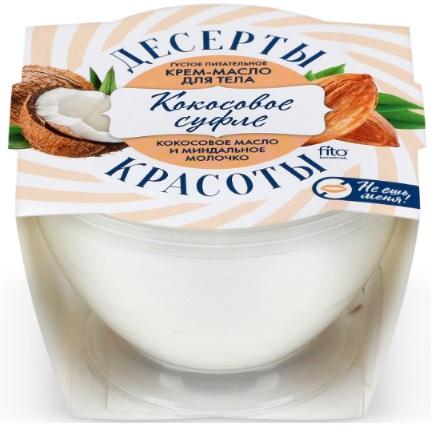 Фитокосметик десерты красоты крем-масло для тела густое питательное кокосовое суфле 220мл