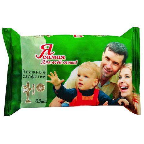 Купить Я самая Влажные освежающие салфетки для всей семьи 63шт