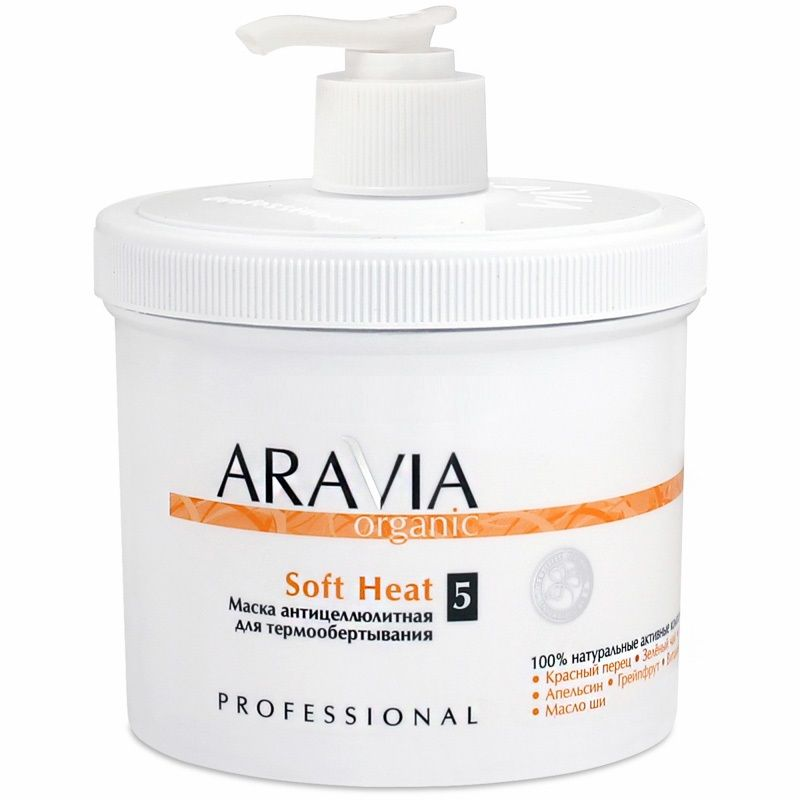 Aravia Organic Soft Heat Маска антицеллюлитная для термо обертывания с мягким термоэффектом 550мл