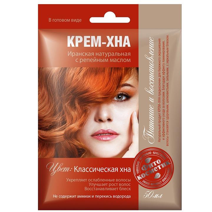 Фитокосметик Крем-хна с репейным маслом, цвет классическая хна 50мл