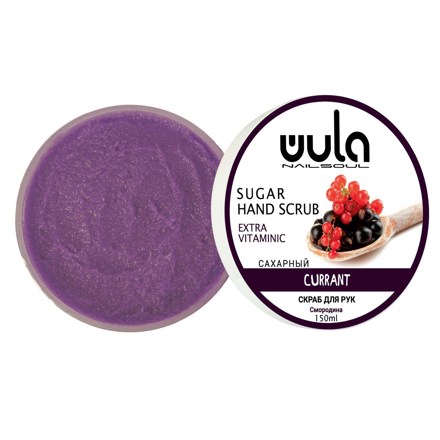 Купить Wula nailsoul сахарный скраб для рук Смородина с витамином F 150мл