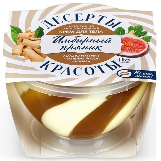 Купить со скидкой Фитокосметик десерты красоты крем для тела интенсивный антицеллюлитный имбирный пряник 220мл