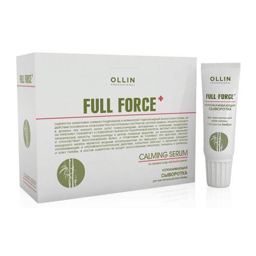 Оллин/Ollin Professional FULL FORCE Успокаивающая сыворотка для чувствительной кожи головы с экстрактом бамбука 10штх15 от Лаборатория Здоровья и Красоты