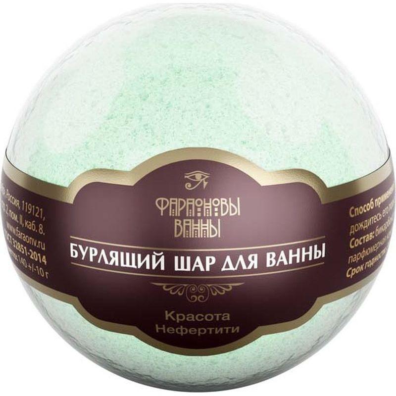 Купить Фараоновы ванны Барлящий шар для ванны Красоты Нефертити 140г