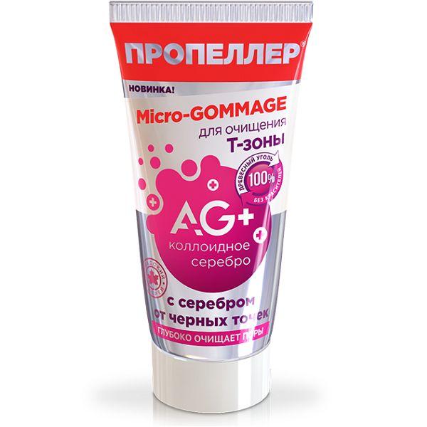 Купить Пропеллер AG+ Micro-gommage для очищения Т-зоны с серебром от черных точек 40мл
