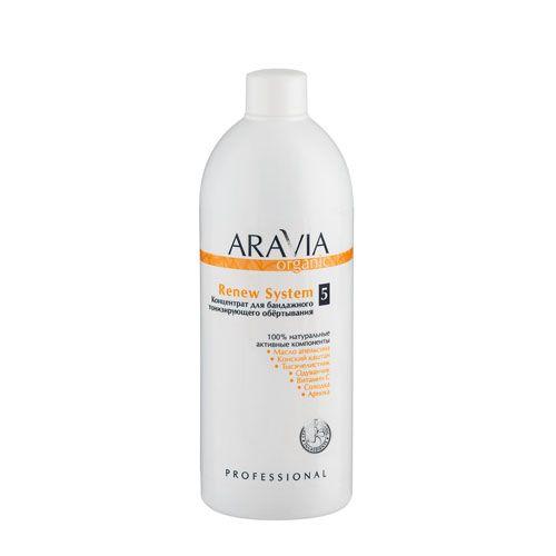 Aravia Professional Organic Renew System Концентрат для бандажного тонизирующего обертывания 500мл