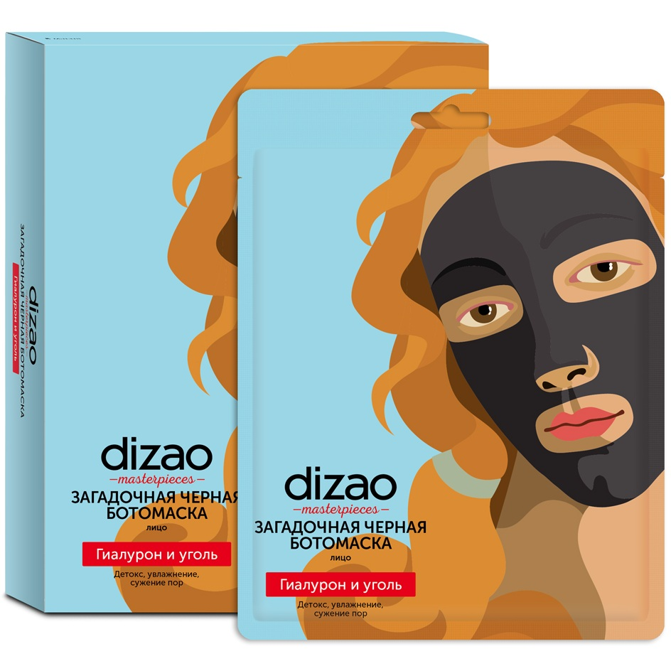Купить Dizao Загадочная черная ботомаска для лица Гиалурон и Уголь N5