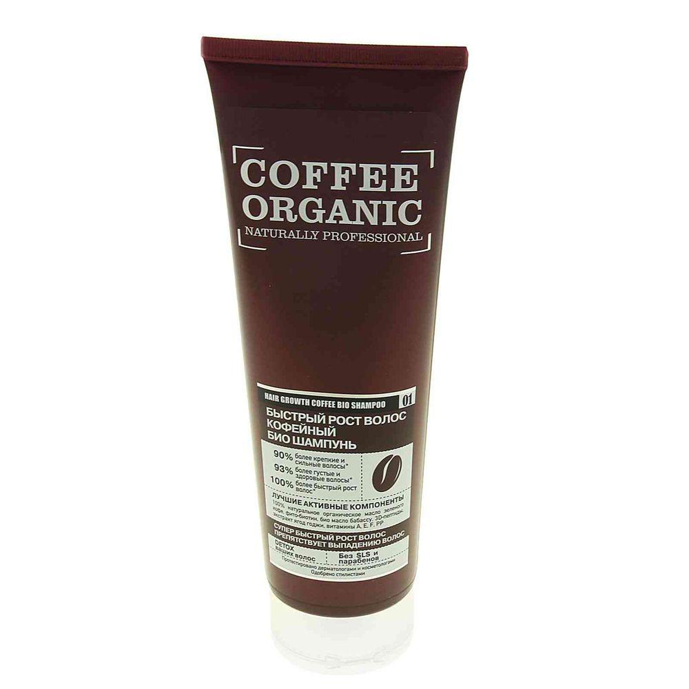 Купить Organic shop Био-шампунь кофейный Быстрый рост волос 250мл