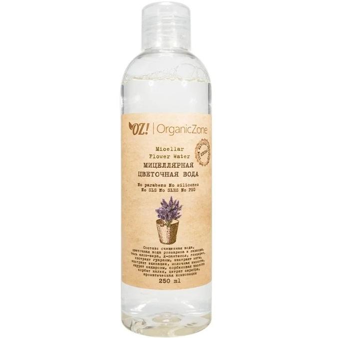 Купить OZ! OrganicZone Мицеллярная вода 250 мл, OZ! Organic Zone