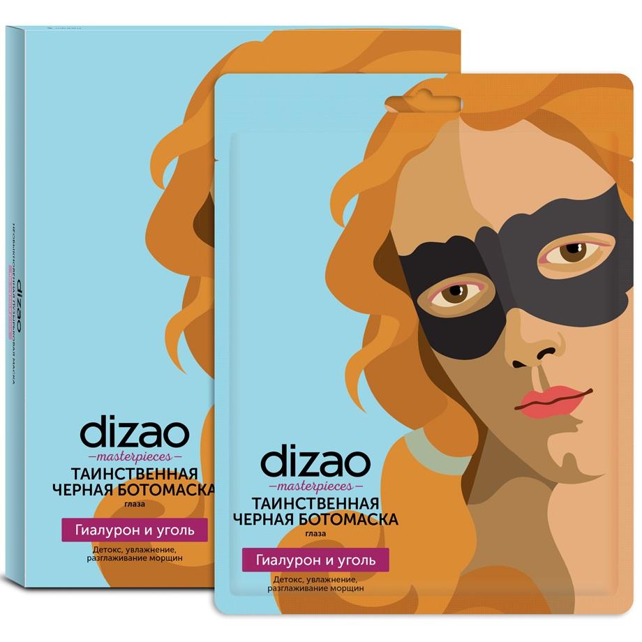 Купить Дизао ботомаска Таинственная Черная для глаз Гиалурон и Уголь 1шт, Dizao