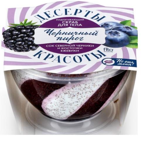 Фитокосметик десерты красоты скраб для тела подтягивающий черничный пирог 220мл