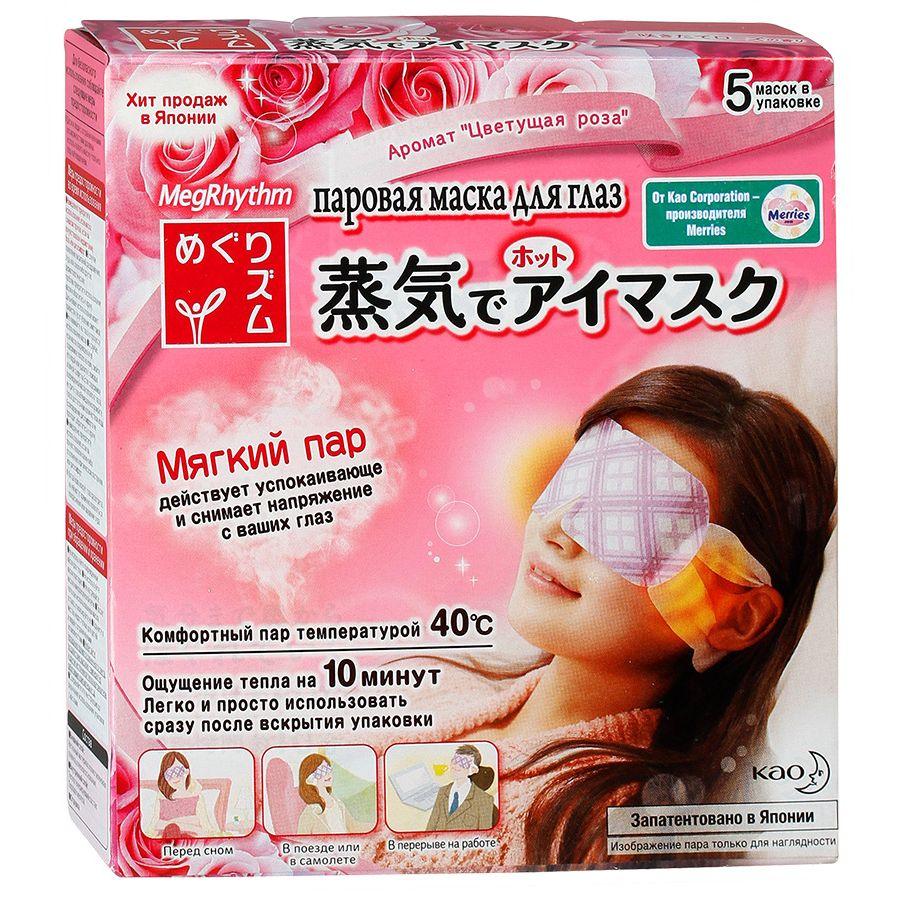 КАО Маска MegRhythm паровая для глаз Цветущая Роза N5
