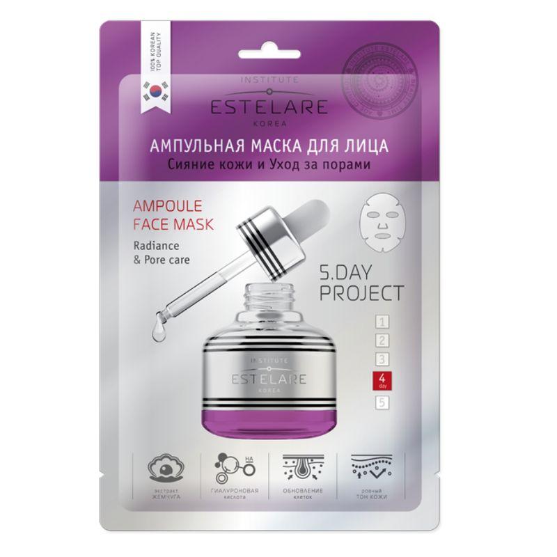 Купить Estelare Ампульная маска для лица Сияние кожи и Уход за порами 23г
