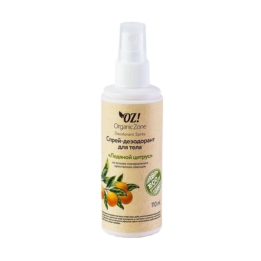 OZ! OrganicZone Дезодорант для тела Ледяной цитрус 110 мл