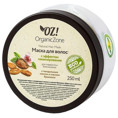Купить OZ! OrganicZone Маска для блеска и гладкости волос С эффектом ламинирования 250 мл, OZ! Organic Zone