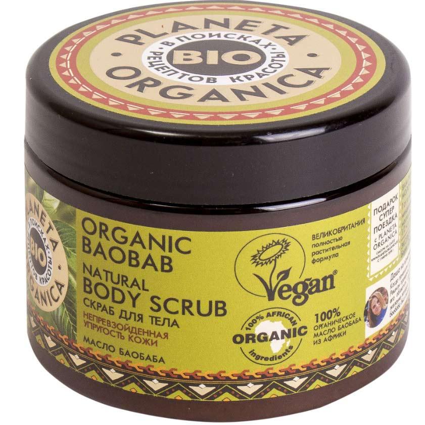 Купить Планета органика Скраб для тела Organic baobab 420 мл, Planeta Organica