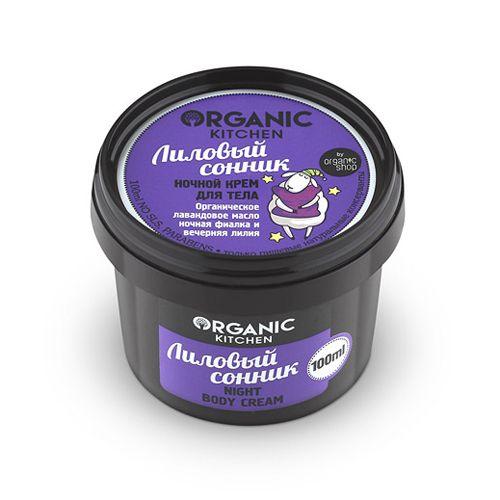 Organic Shop Ночной крем для тела Лиловый сонник 100 мл