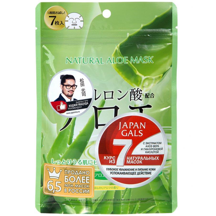 Купить Japan Gals Курс натуральных масок для лица с экстрактом алоэ 7 шт