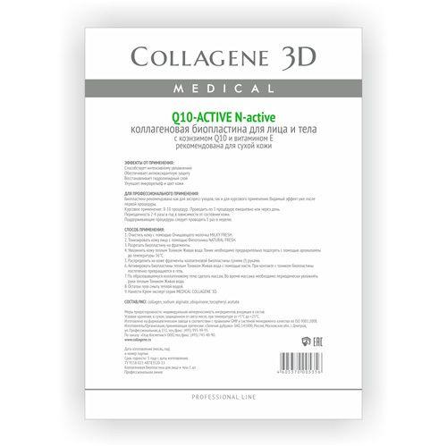 Купить Коллаген 3Д Q10-ACTIVE Биопластины для лица и тела N-актив с коэнзимом Q10 и витамином Е А4, Collagene 3D