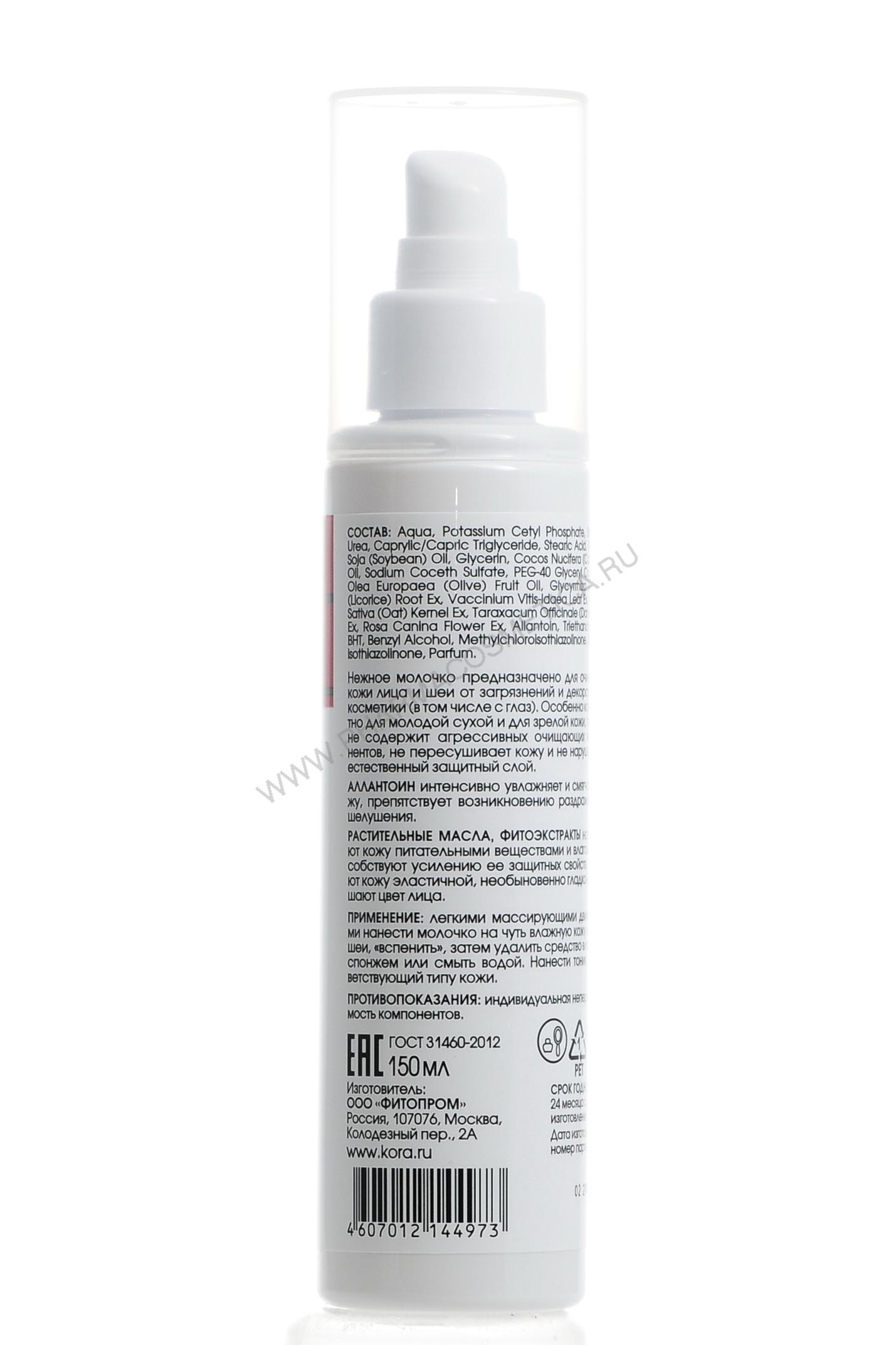 Очищающее молочко для всех типов кожи 150 мл