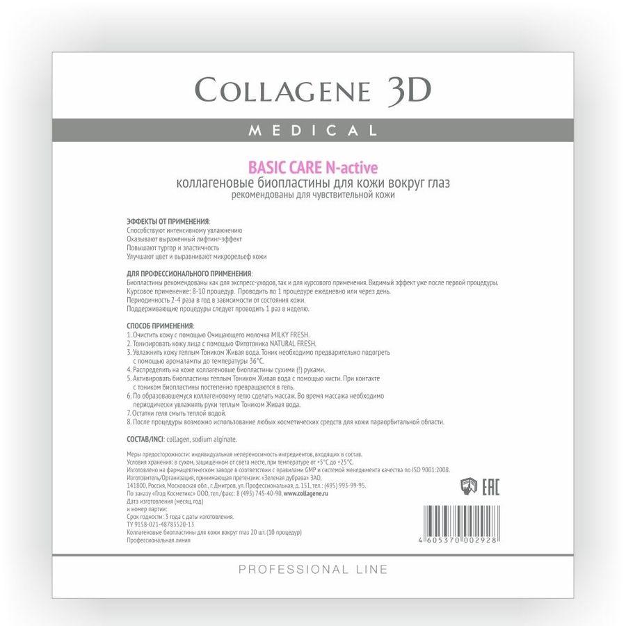 Купить Коллаген 3Д BASIC CARE Биопластины для глаз N-актив чистый коллаген № 20, Collagene 3D