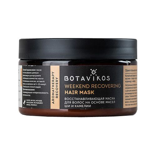 Купить Botavikos Маска для волос восстанавливающая Weekend Recovering Hair Mask 250мл