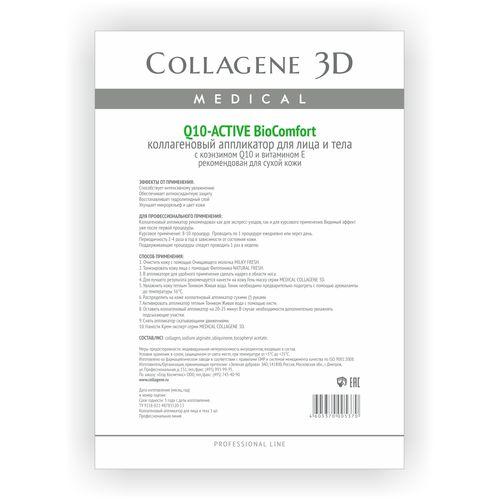Коллаген 3Д BioComfort Q10-ACTIVE Аппликатор для лица и тела с коэнзимом Q10 и витамином Е А4