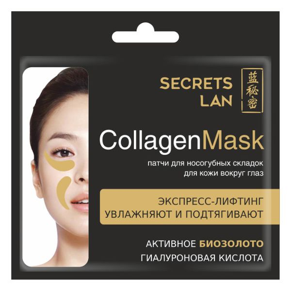 Купить Secrets Lan Коллагеновая маска для носогубных складок и кожи вокруг глаз с биозолотом Гиалуроновая кислота 8г