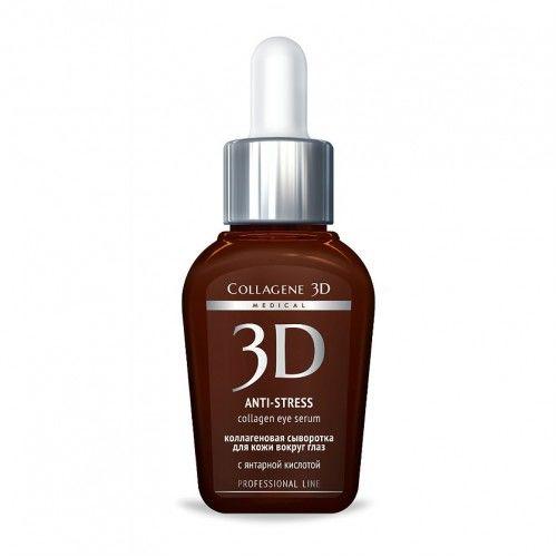 сыворотка collagene 3d